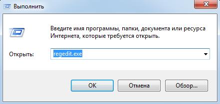 Запуск редактор реестра regedit.exe