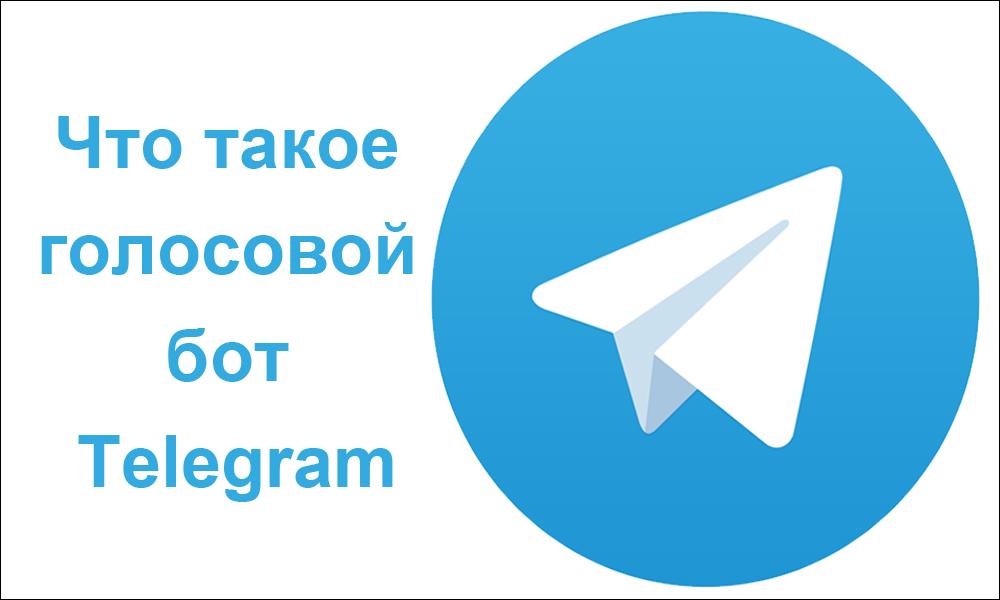 Что такое голосовой бот Telegram