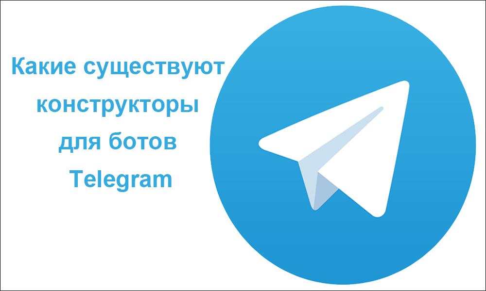 Какие существуют конструкторы для ботов Telegram