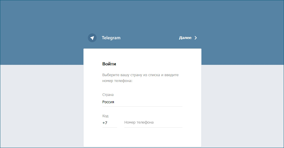 Вход в аккаунт Telegram