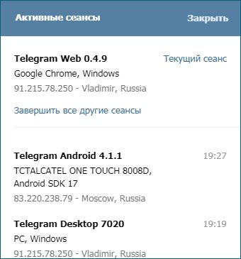Завершение активных сеансов в Telegram