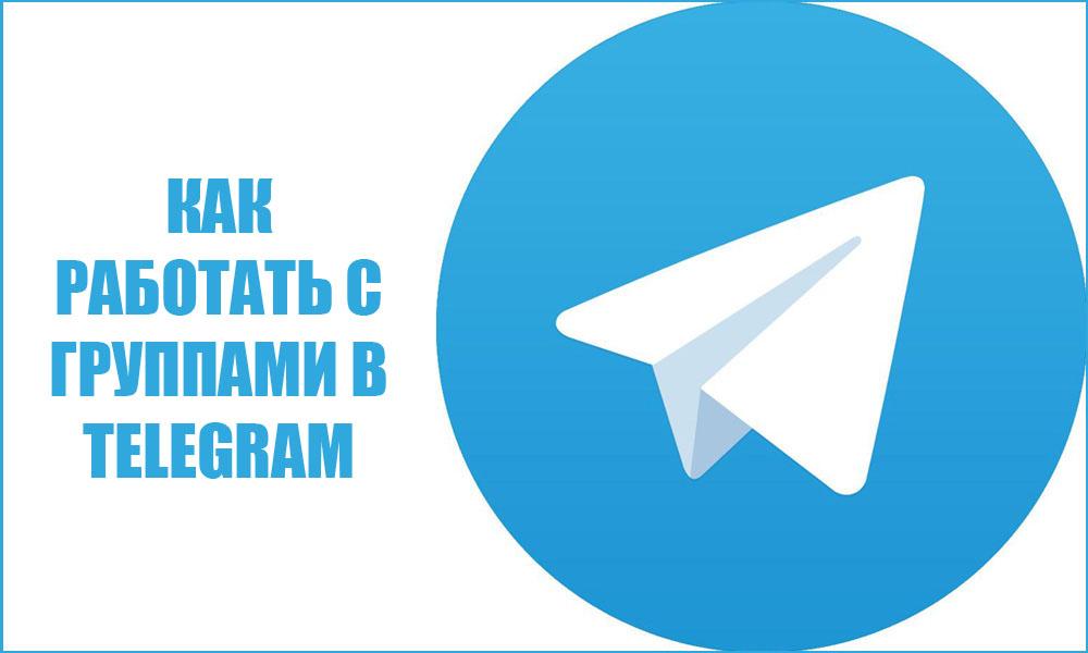 Как работать с группами в Telegram