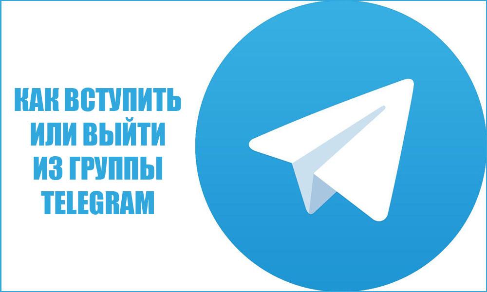 Как вступить или выйти из группы Telegram