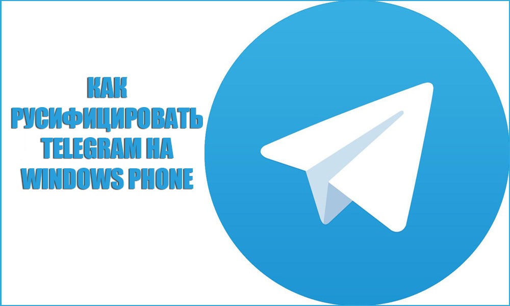Как русифицировать Telegram на Windows Phone