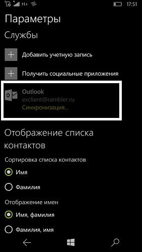 Синхронизация «Outlook»