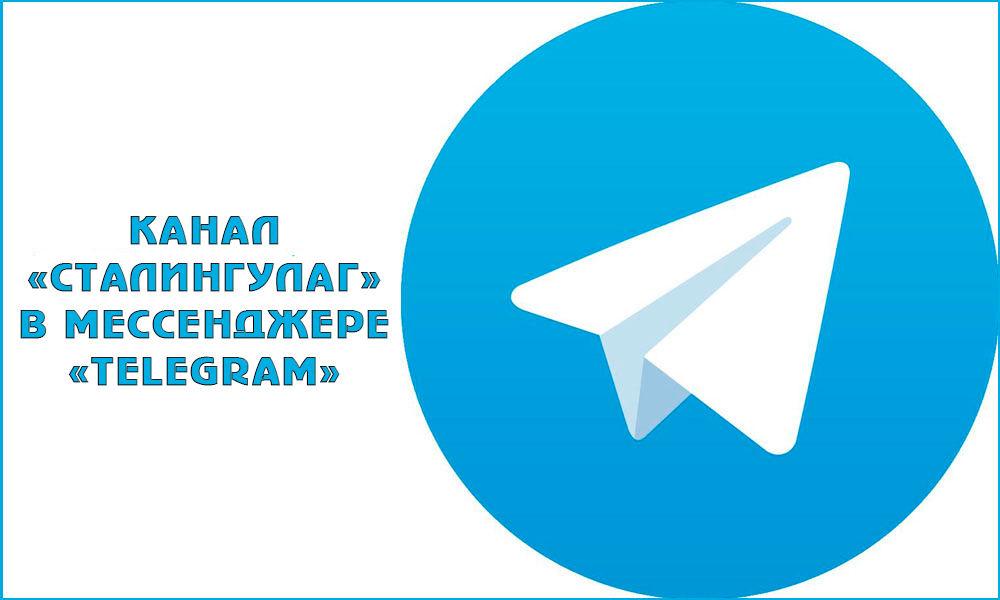 Что такое Сталин Гулаг в Telegram