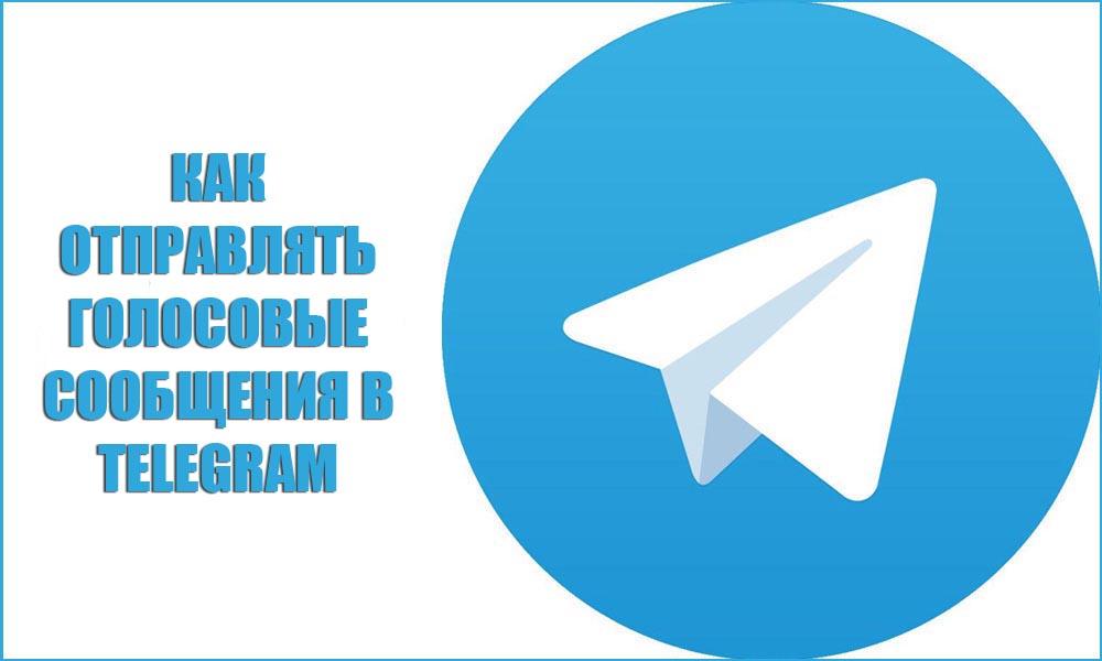 Как отправлять голосовые сообщения в Telegram