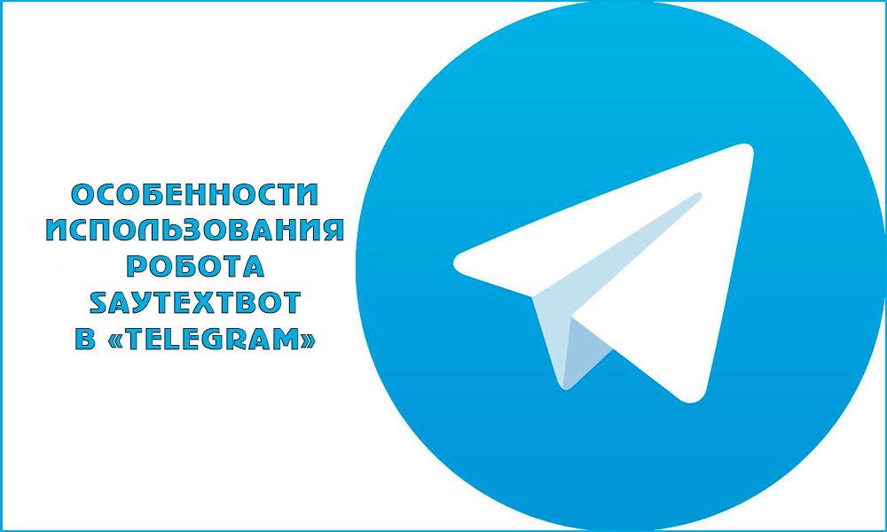 Как пользоваться роботом Saytextbot в Telegram