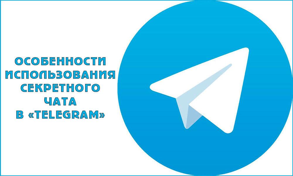 Как пользоваться секретным чатом в Telegram