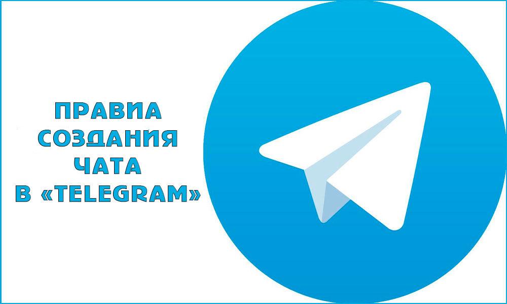 Как создать или удалить чат в Telegram