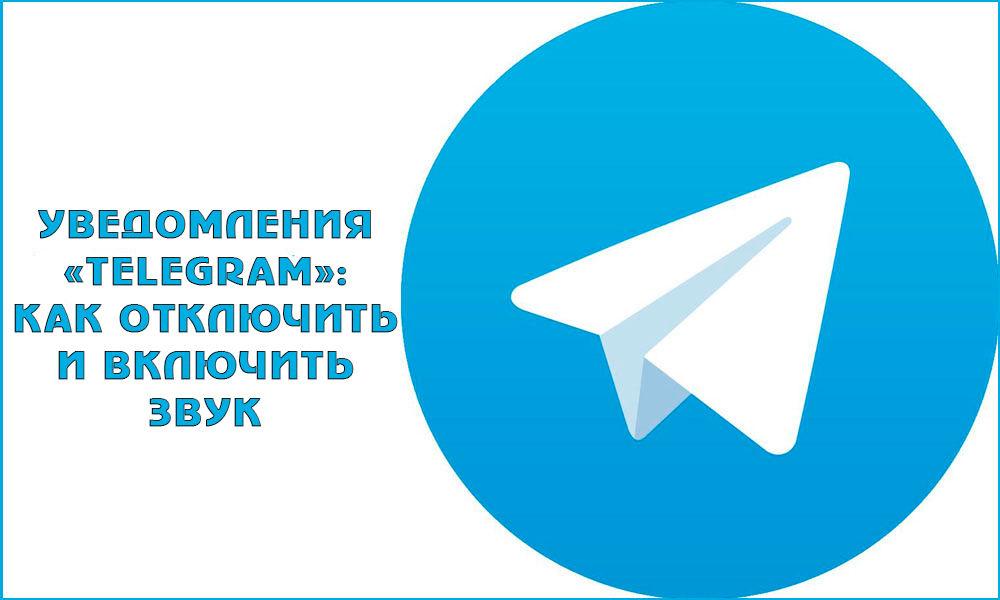 Как включить или отключить звук в Telegram