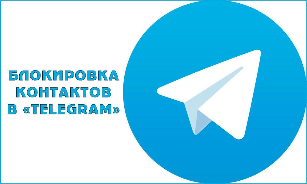 Как заблокировать или разблокировать контакт в Telegram