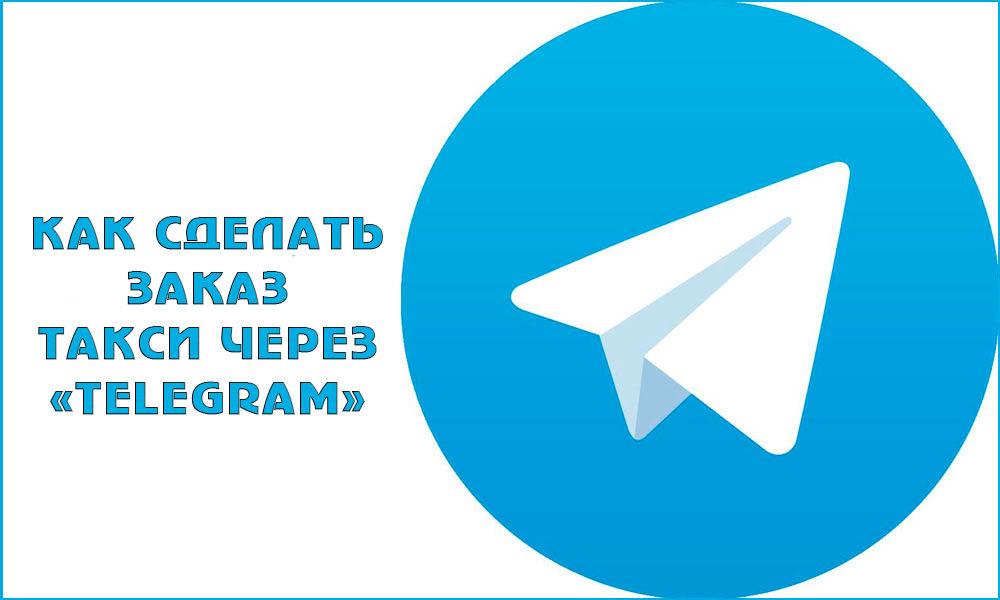 Как заказать такси через Telegram