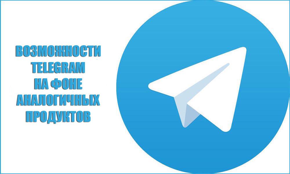 Возможности Telegram на фоне аналогичных продуктов