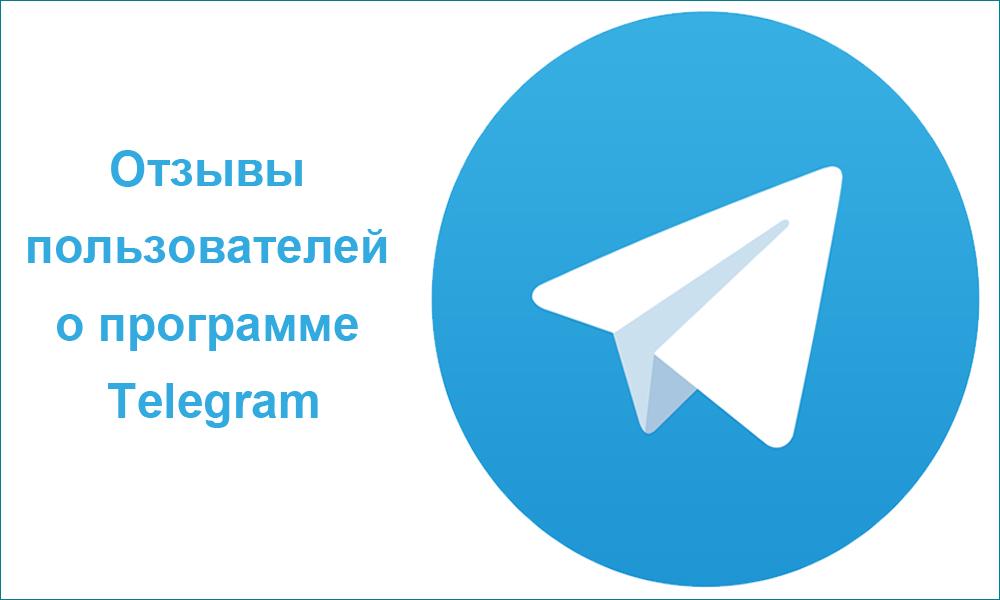 Отзывы пользователей о программе Telegram