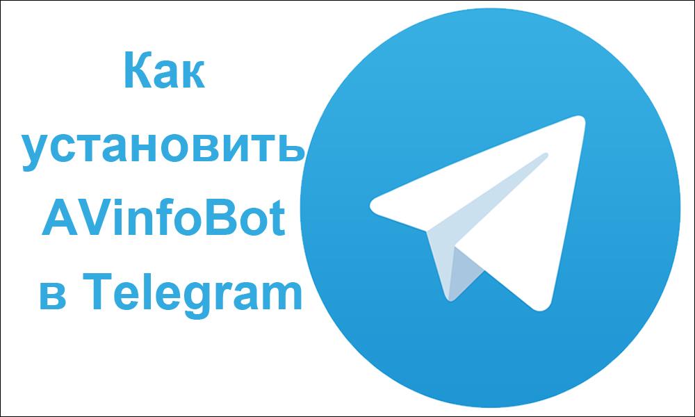 Как установить AVinfoBot в Telegram
