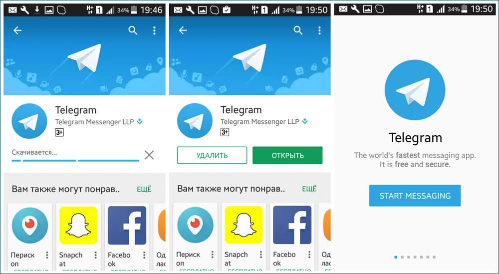 Установка «Телеграмм» на Андроид