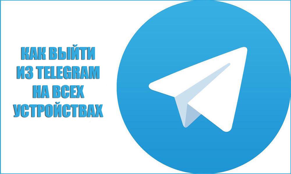 Как выйти из Telegram на всех устройствах