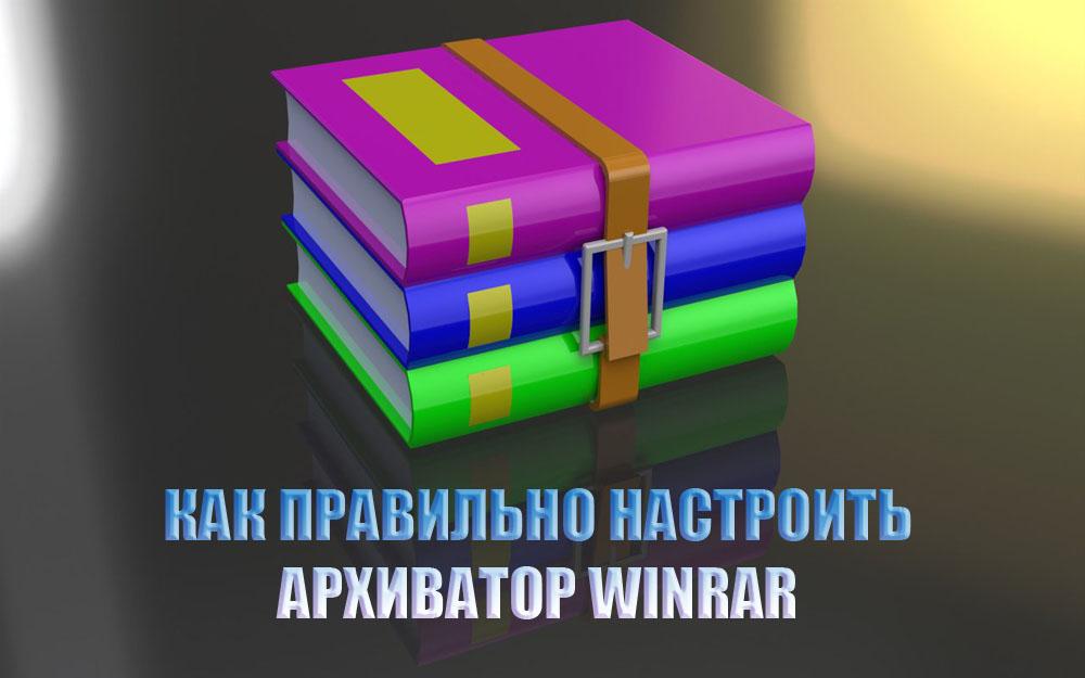 Как правильно настроить архиватор WinRAR