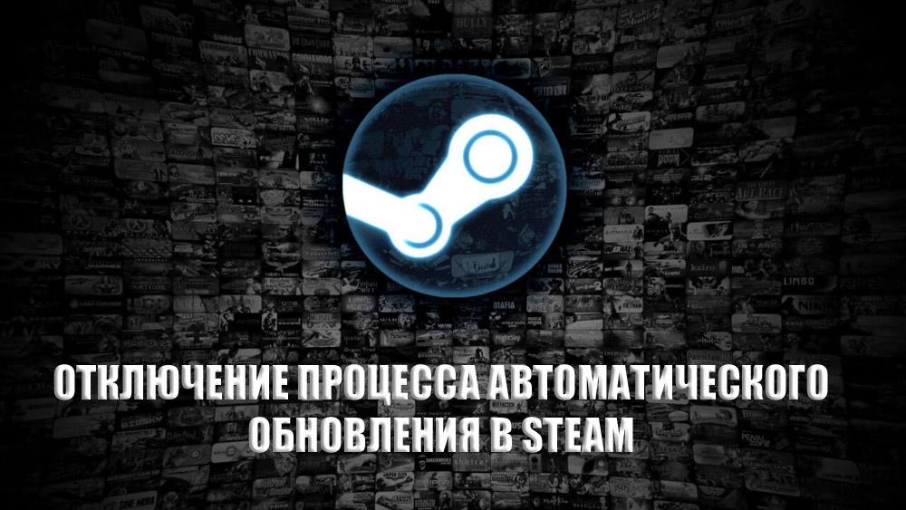 Отключение процесса автоматического обновления в Steam