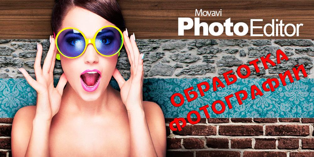 Как обрабатывать фотографии в Movavi Фоторедактор