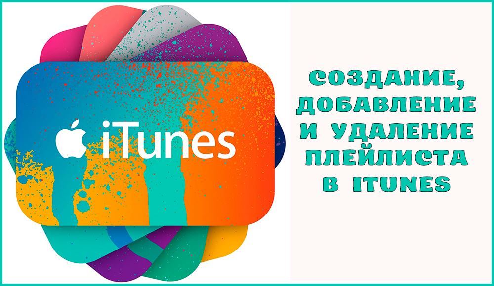 Как создать, добавить или удалить плейлист в iTunes