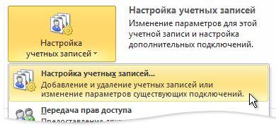 Nastrojka-uchetnyh-zapisej