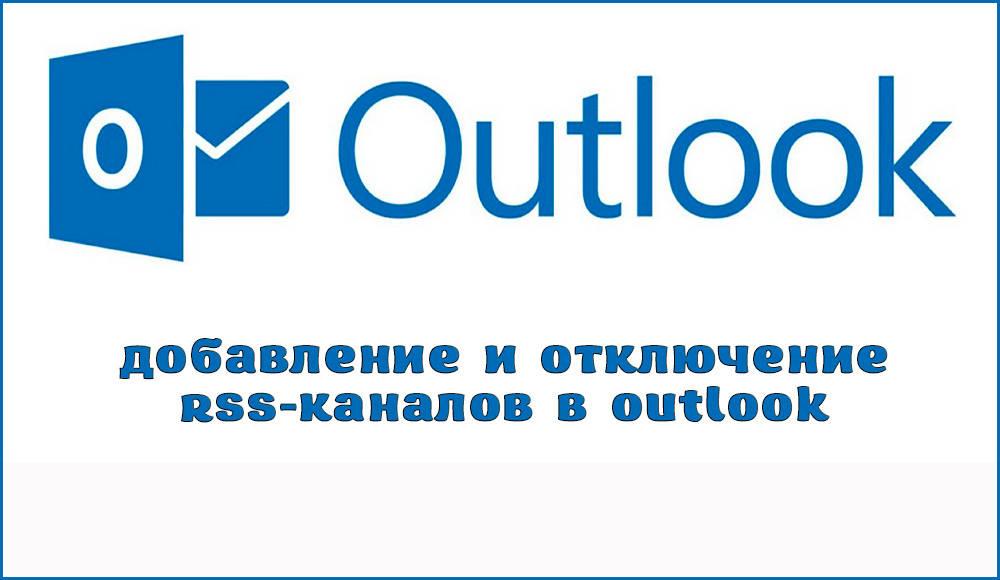 Как добавить или отключить RSS-каналы в Outlook