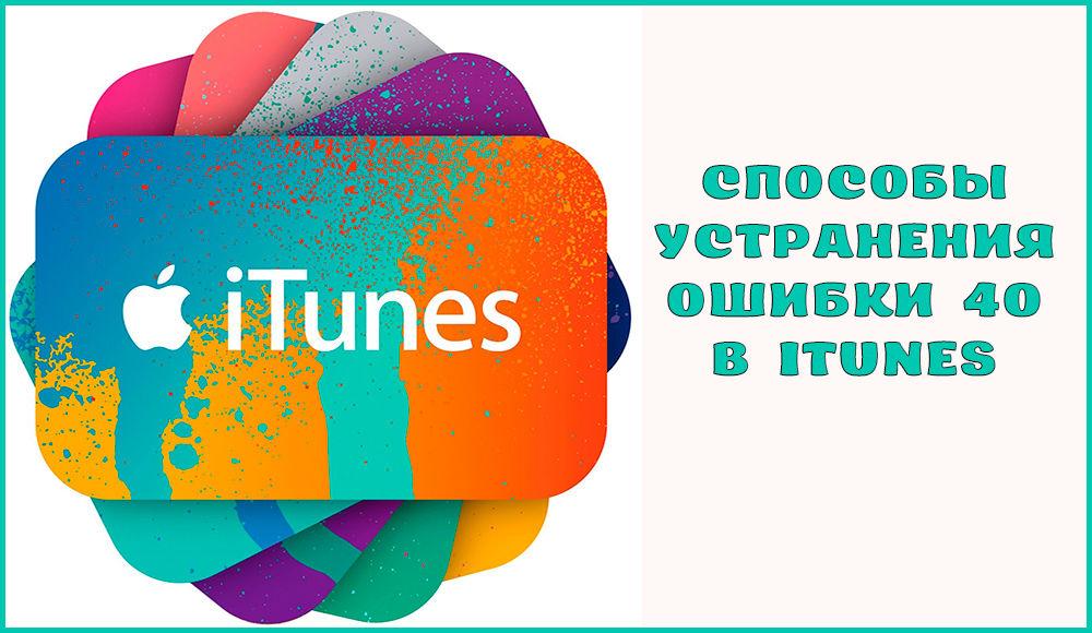 Как исправить ошибку 40 в iTunes