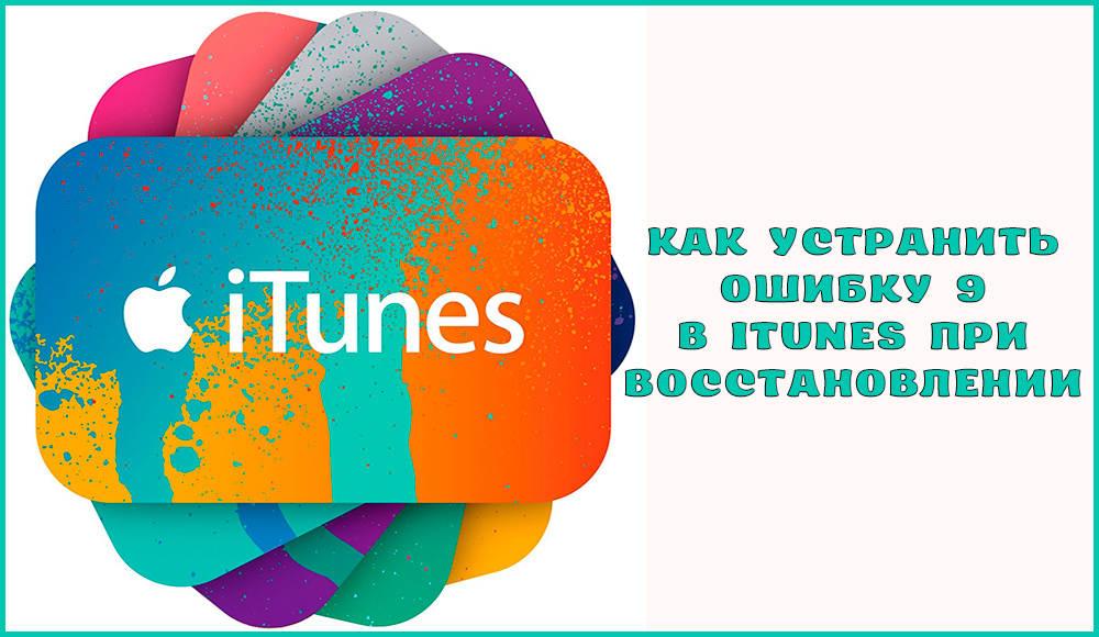 Как исправить ошибку 9 в iTunes