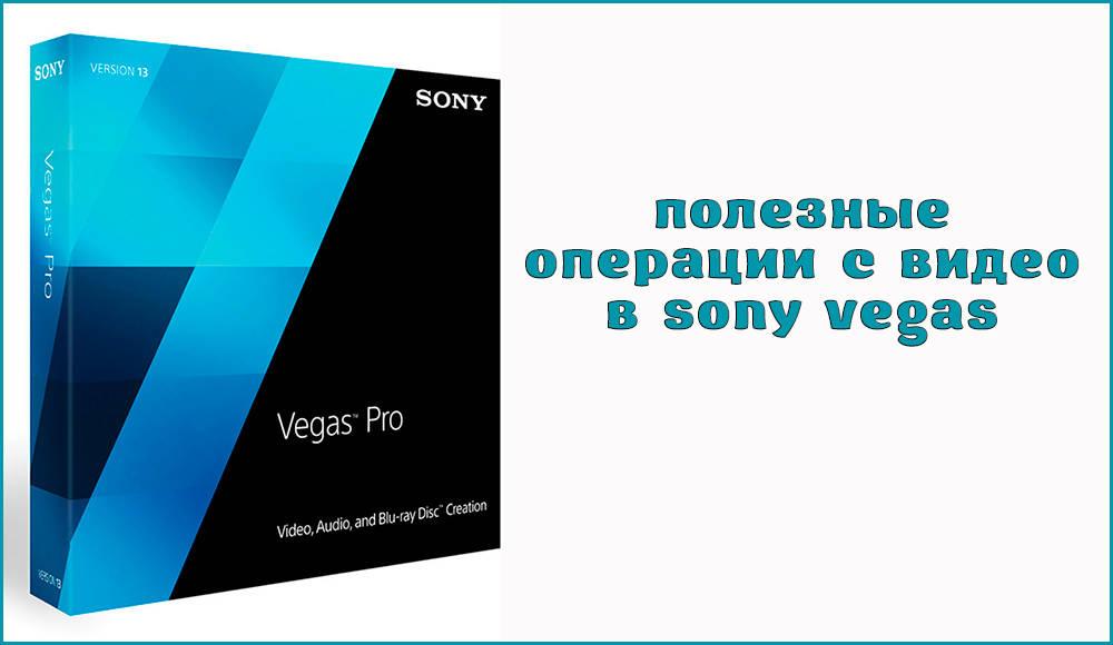 Как работать с видео в программе Sony Vegas