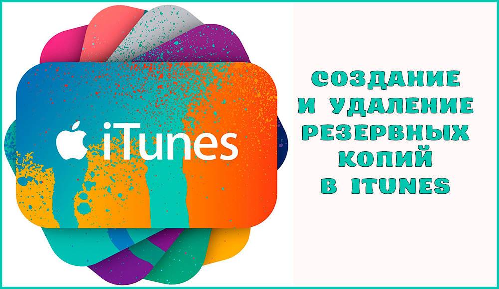 Как создать или удалить резервную копию в iTunes