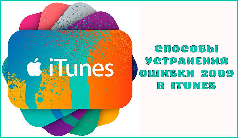 Как устранить ошибку 2009 в iTunes