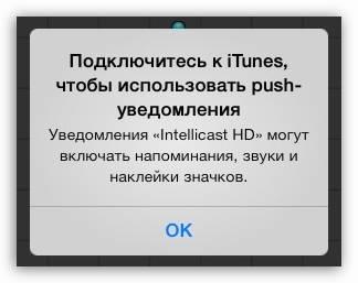 Ошибкаpush-уведомления