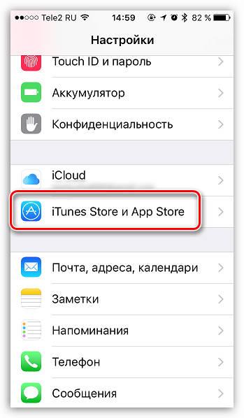 iTunes Store, App Store