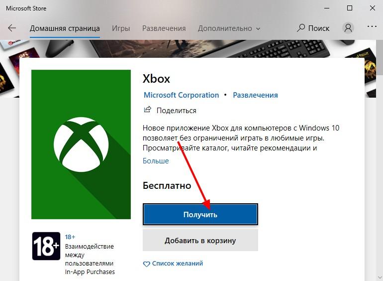 Скачивание приложения из магазина Windows