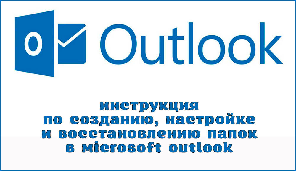 Как создать, настроить или восстановить папку в Microsoft Outlook