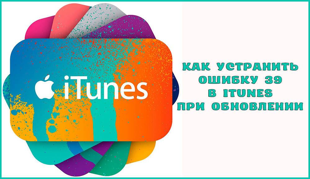 Способы устранения ошибки 39 в iTunes
