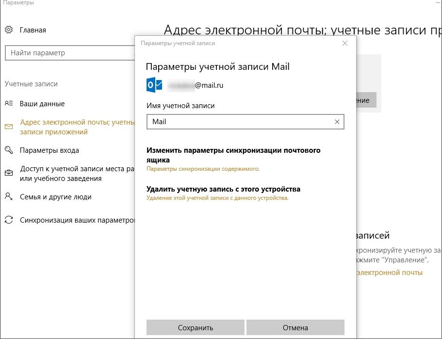 Удаление учетной записи почты