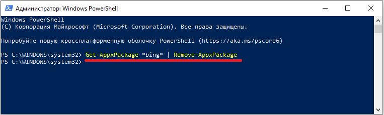 Удаление приложения через PowerShell