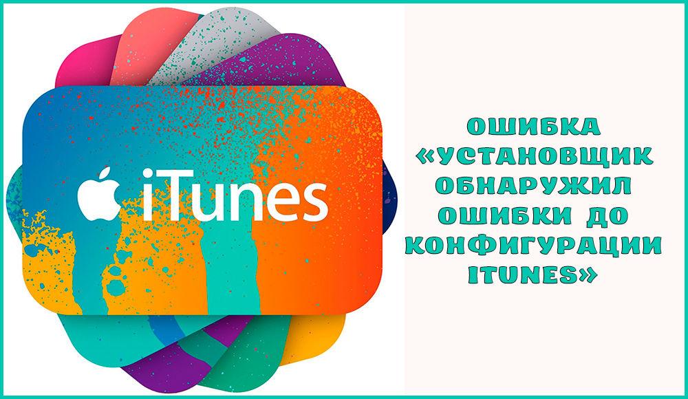Решение проблемы «Установщик обнаружил ошибки до конфигурации iTunes» при установке iTunes