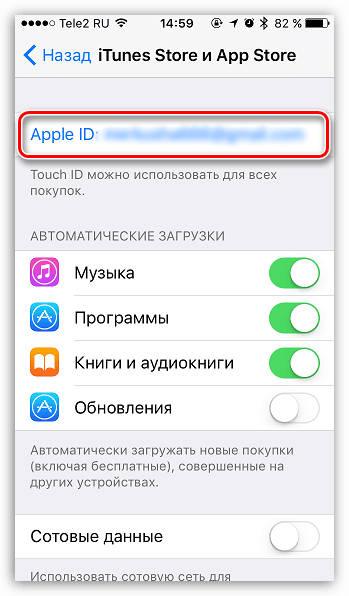 Выбор Apple ID