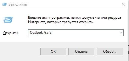 Outlook /safe
