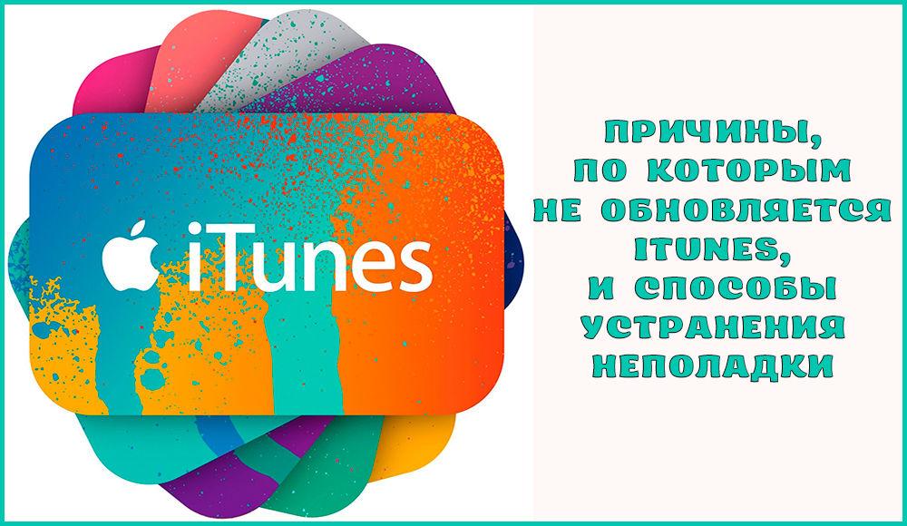 Что делать, если не обновляется iTunes
