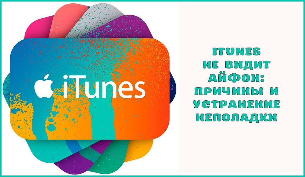 Что делать, если iTunes не видит iPhone