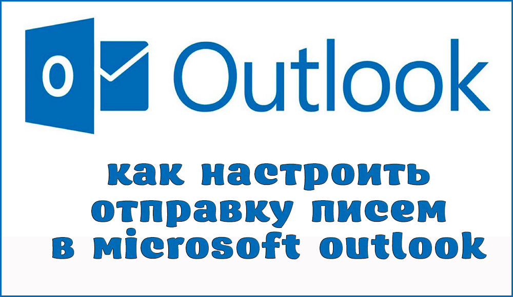 Что делать, если Outlook не отправляет письма