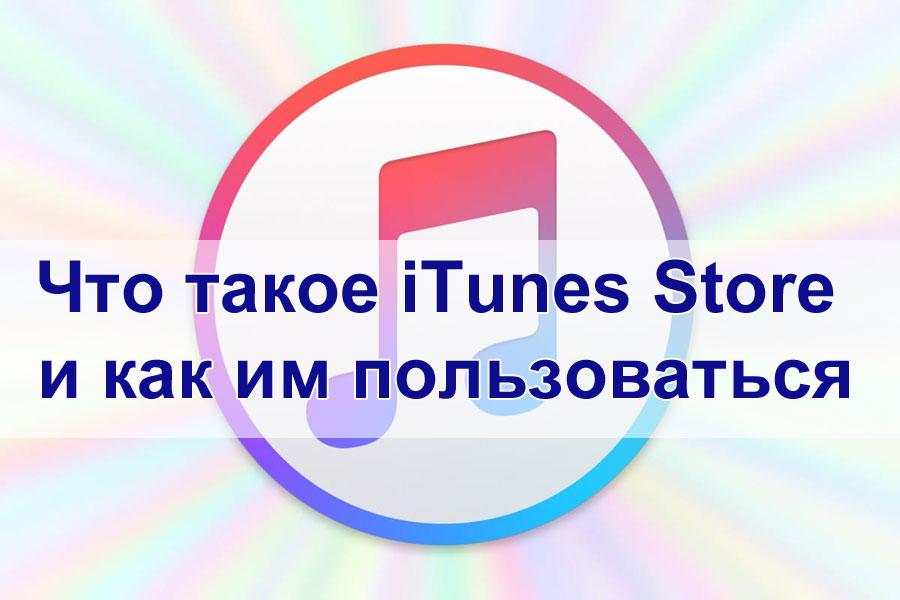 Что такое iTunes Store и как им пользоваться