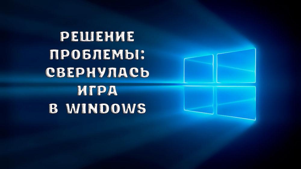 Что делать, если игры сворачиваются сами по себе в Windows