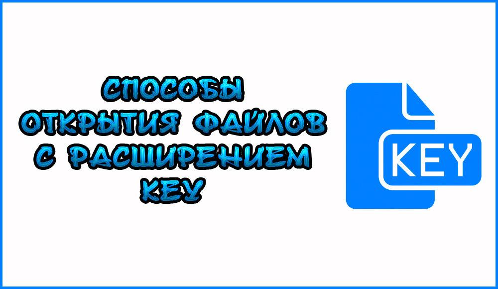 Как и чем открыть файл с расширением KEY