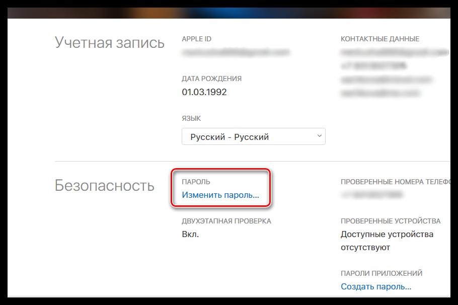 Как поменять пароль от Apple ID